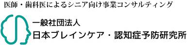 一般社団法人日本ブレインケア・認知症予防研究所